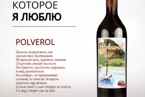 Wine Label, Polverol